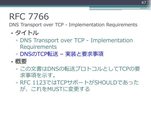 RFC 7766 DNS Transport over TCP - Implementation Requirements • タイトル ▫ DNS Transport over TCP - Implementation Requirement...