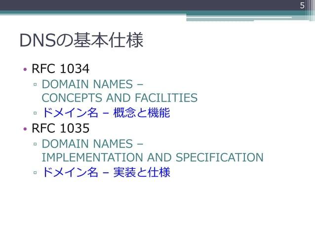 DNSの基本仕様 • RFC 1034 ▫ DOMAIN NAMES – CONCEPTS AND FACILITIES ▫ ドメイン名 – 概念と機能 • RFC 1035 ▫ DOMAIN NAMES – IMPLEMENTATION AN...