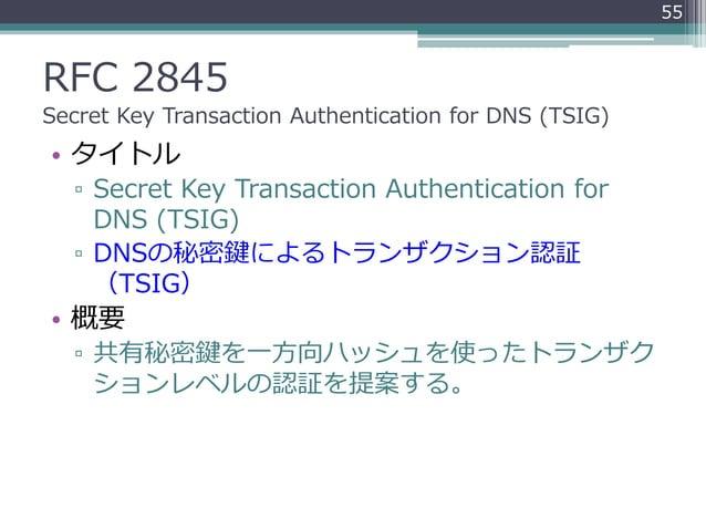 RFC 2845 Secret Key Transaction Authentication for DNS (TSIG) • タイトル ▫ Secret Key Transaction Authentication for DNS (TSIG...