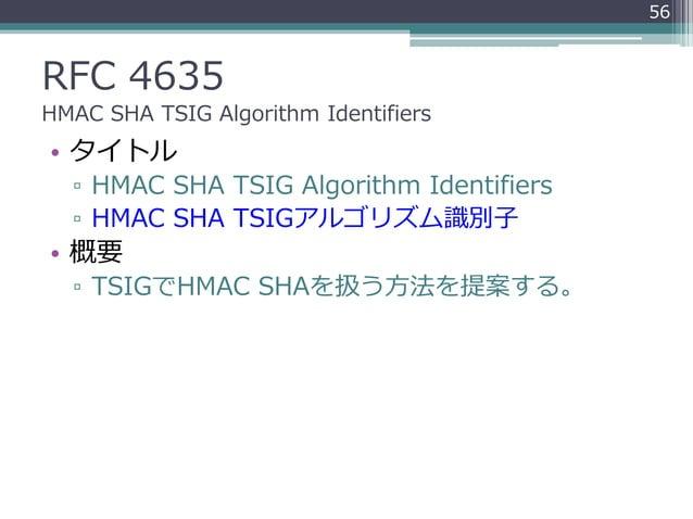 RFC 4635 HMAC SHA TSIG Algorithm Identifiers • タイトル ▫ HMAC SHA TSIG Algorithm Identifiers ▫ HMAC SHA TSIGアルゴリズム識別子 • 概要 ▫ ...