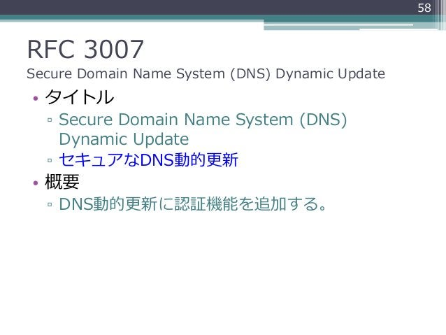 RFC 3007 Secure Domain Name System (DNS) Dynamic Update • タイトル ▫ Secure Domain Name System (DNS) Dynamic Update ▫ セキュアなDNS...