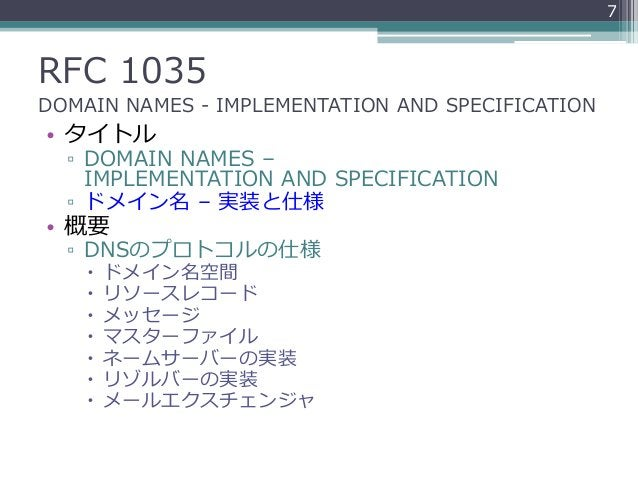 RFC 1035 DOMAIN NAMES - IMPLEMENTATION AND SPECIFICATION • タイトル ▫ DOMAIN NAMES – IMPLEMENTATION AND SPECIFICATION ▫ ドメイン名 ...
