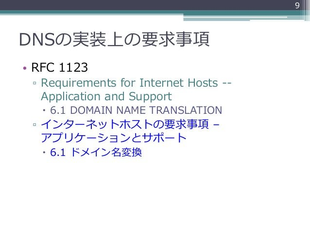 DNSの実装上の要求事項 • RFC 1123 ▫ Requirements for Internet Hosts -- Application and Support  6.1 DOMAIN NAME TRANSLATION ▫ インターネ...