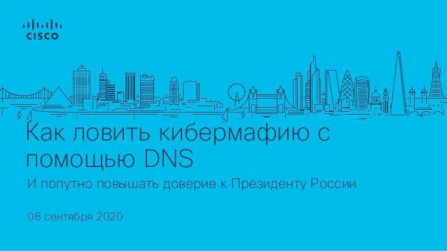 Как ловить кибермафию с помощью DNS 08 сентября 2020 И попутно повышать доверие к Президенту России