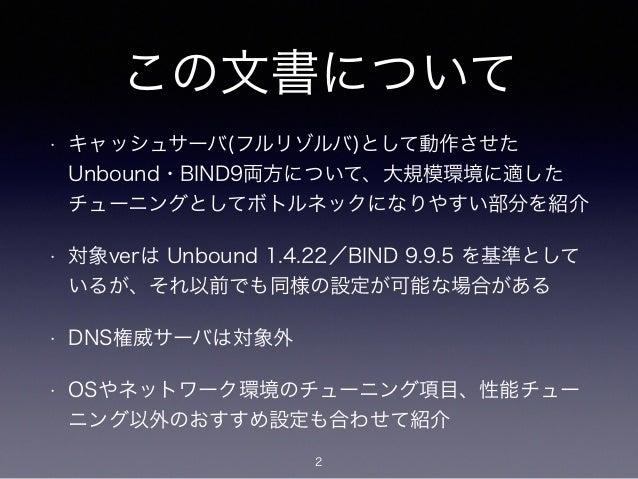 DNSキャッシュサーバ チューニングの勘所 Slide 2