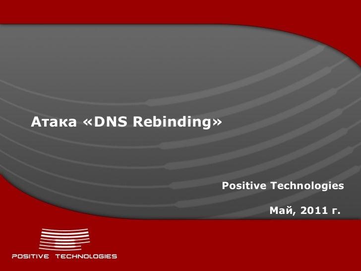 Атака « DNS Rebinding » Positive  Technologies Май, 2011 г.