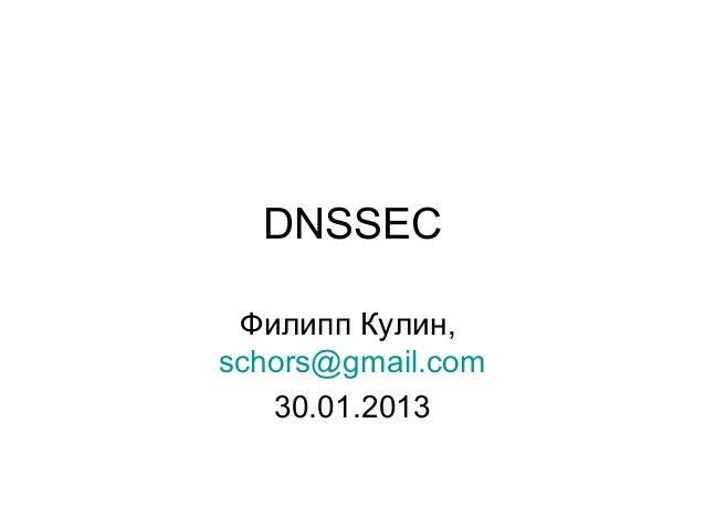 DNSSECФилипп Кулин,schors@gmail.com30.01.2013