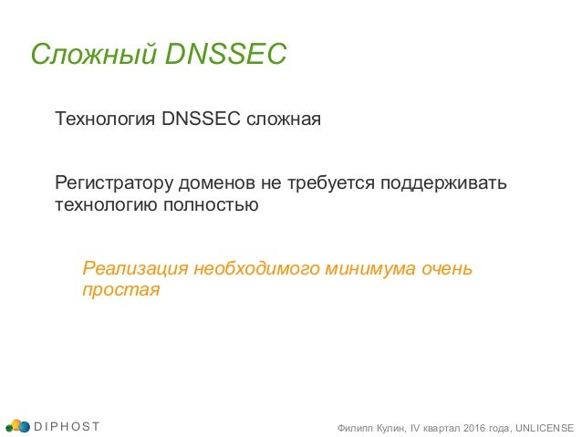 DNSSEC. Руководство регистратора доменов Slide 2