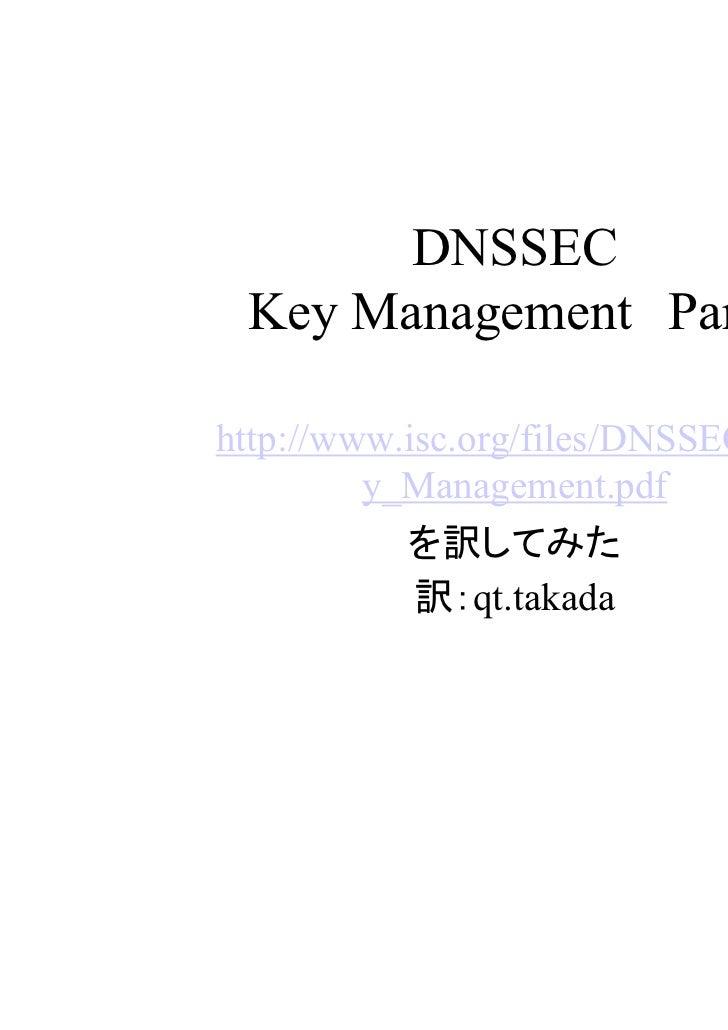 DNSSEC Key Management Part1http://www.isc.org/files/DNSSEC_Ke         y_Management.pdf          を訳してみた          訳:qt.takada