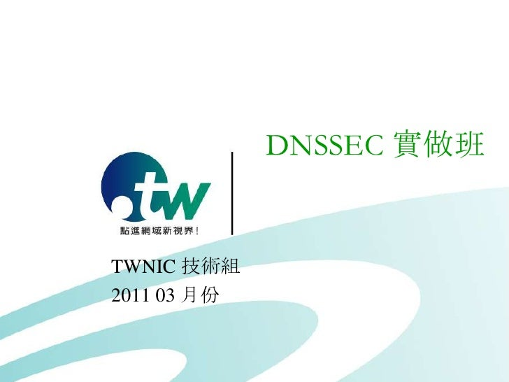 DNSSEC 實做班TWNIC 技術組2011 03 月份