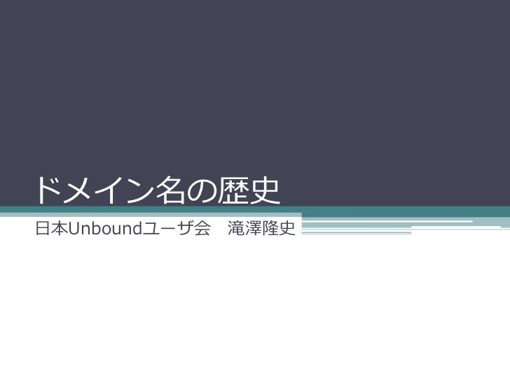 ドメイン名の歴史日本Unboundユーザ会 滝澤隆史