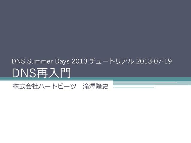 DNS Summer Days 2014 チュートリアル 2014-06-26 DNS再⼊入⾨門 株式会社ハートビーツ 滝澤隆史