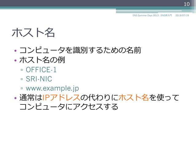 ホスト名 • コンピュータを識識別するための名前 • ホスト名の例例 ▫ www.example.jp ▫ mars • IPアドレスの代わりにホスト名を使ってコンピュー タにアクセスすることができる www.example.jp (...