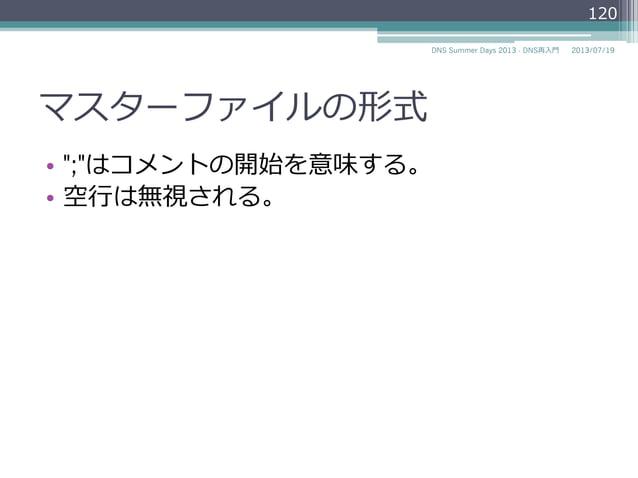 """マスターファイルの形式 • """";""""はコメントの開始を意味する。 • 空⾏行行は無視される。 2014/06/26DNS Summer Days 2014 - DNS再⼊入⾨門 120"""