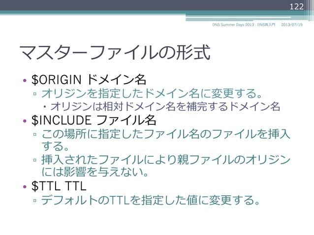 マスターファイルの形式 • ⾏行行の先頭はRRのオーナー。 example.com. 172800 IN NS a.iana-servers.net. • 空⽩白で始まる⾏行行は、オーナーが前のRRと同じと 想定される。 example.c...