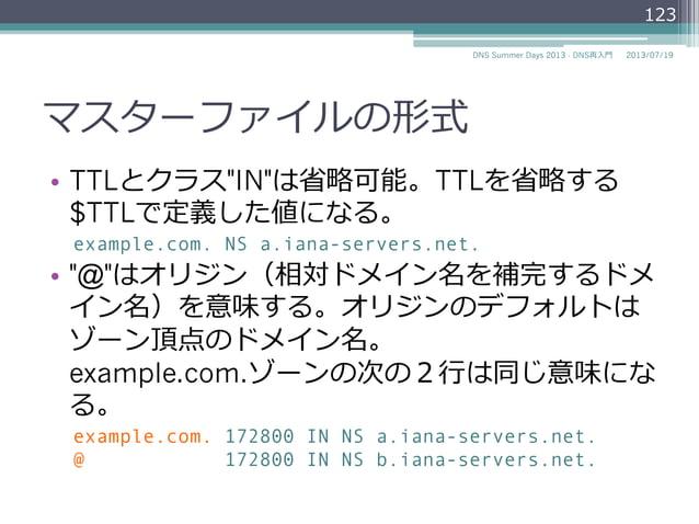 マスターファイルの形式 • $ORIGIN ドメイン名 ▫ 指定したドメイン名にオリジンを変更更する。 – オリジンは相対ドメイン名を補完するドメイン名 ▫ 次の2つは同じ意味 – $ORIGINあり $ORIGIN exampl...