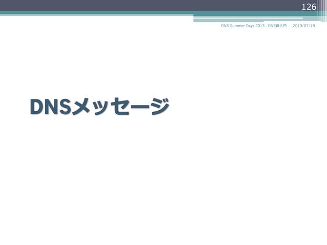 """マスターファイルの形式 • クラス""""IN""""は省省略略可能 ▫ クラスのデフォルトは""""IN""""である。 ▫ 次の3つのレコードは同じ意味になる。 $TTL 86400 www 86400 IN A 192.0.2.2 www IN A 192..."""