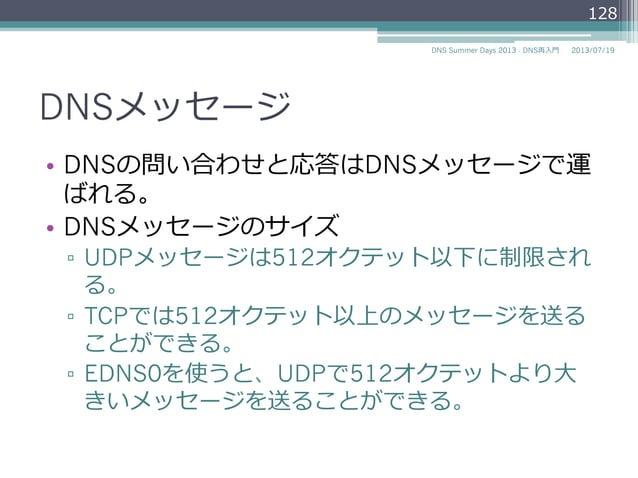 このセクションのまとめ • マスターファイルの記述⽅方法 128 2014/06/26DNS Summer Days 2014 - DNS再⼊入⾨門