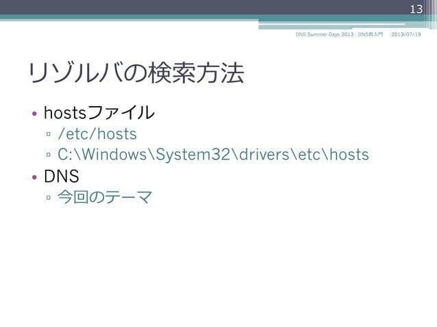 リゾルバの検索索⽅方法 • hostsファイル ▫ /etc/hosts ▫ C:WindowsSystem32driversetchosts • DNS ▫ 今回のテーマ 13 2014/06/26DNS Summer Days 2...
