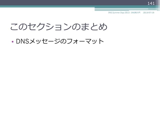 digによるDNSメッセージの確認 2014/06/26DNS Summer Days 2014 - DNS再⼊入⾨門 141 $ dig @ns.example.jp. example.jp. +norec ; <<>> DiG 9.8.3-...