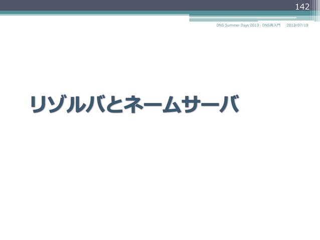 このセクションのまとめ • DNSメッセージのフォーマット 142 2014/06/26DNS Summer Days 2014 - DNS再⼊入⾨門