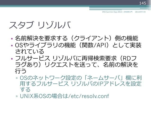 DNSのプレイヤー スタブ リゾルバ (クライアント) フルサービス リゾルバ (キャッシュ ネームサーバ) 権威ネームサーバ www.example.jpの IPアドレスを教えて? www.example.jpの IPアドレスは192....