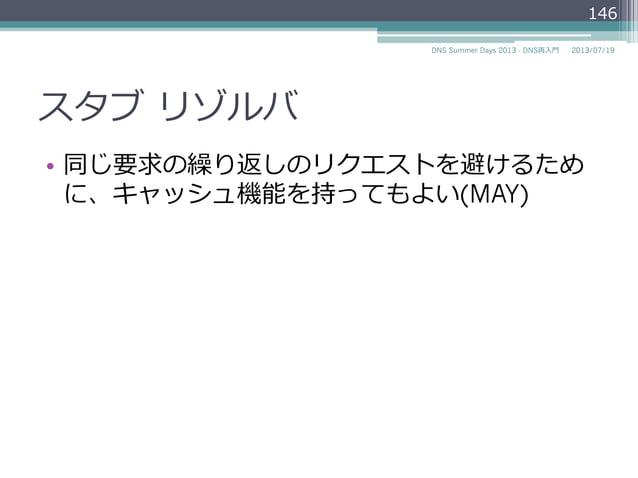 スタブ リゾルバ (Stub Resolver) • 名前解決を要求する(クライアント)側の機能 • OSやライブラリの機能(関数/API)として実装 されている • フルサービス リゾルバに再帰検索索要求(RDフ ラグあり)リクエ...