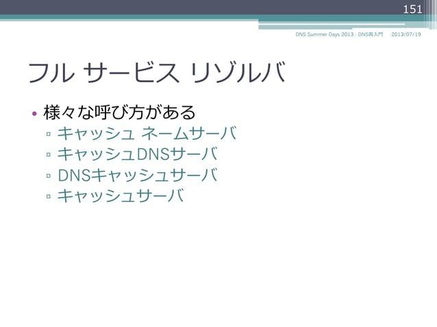 フル サービス リゾルバ • 様々な呼び⽅方がある ▫ Full-Service Resolver (RFC 1123による) ▫ Recursive Server (RFC 1035による) ▫ Recursive Name Se...