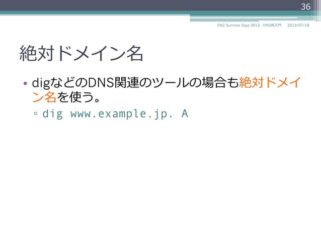 """絶対ドメイン名 • 最後に"""".""""が付いていないと相対ドメイン名とし て扱われてしまう ▫ 最後に"""".""""を付け忘れると $ORIGIN example.jp. www IN NS ns.example.jp ▫ 次のように解釈される $OR..."""