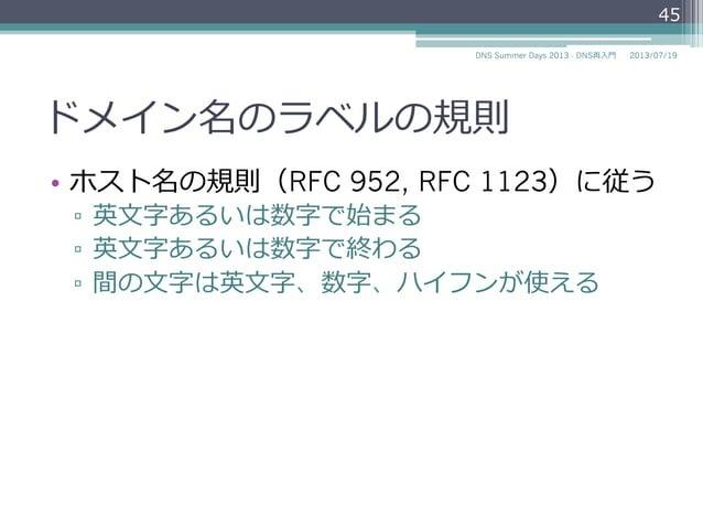 """サブドメイン • サブドメインの側から⾒見見ると、 """"www.example.jp""""は次のドメイン のサブドメイン ▫ example.jp ▫ jp ▫ ルートドメイン 45 2014/06/26DNS Summer Days 201..."""