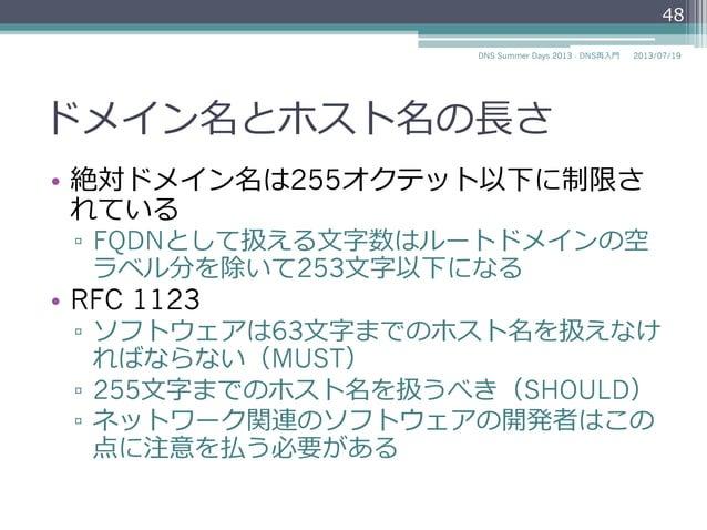 """ドメイン名のラベルの規則 • ホスト名の規則に従わないケース ▫ プロトコル上はどの8bitコードも許容されている ▫ ホスト名のラベルとの衝突を防ぐために""""_""""で始ま るものがある – SRVレコード – _ldap._tcp...."""