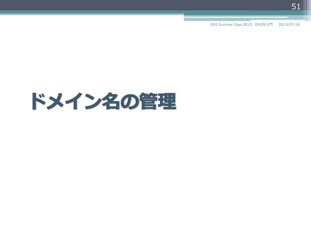このセクションのまとめ • ドメインの階層構造 • ルートドメイン、TLD、SLD • 絶対ドメイン名 • 相対ドメイン名 • 完全修飾ドメイン名(FQDN) • ドメイン名のラベルの規則 • ドメイン名とホスト名の⻑⾧長さ 51...