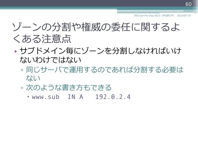 権威の委任のためのRRsの記述例例 • 親ゾーン example.jp. sub.example.jp. IN NS ns.sub.example.jp. ns.sub.example.jp. IN A 192.0.2.4 • ⼦子ゾーン ...