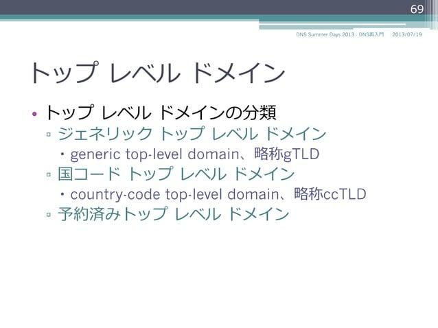 トップ レベル ドメイン • トップ レベル ドメインの分類 ▫ ジェネリック トップ レベル ドメイン – generic top-level domain、略略称gTLD ▫ 国コード トップ レベル ドメイン...