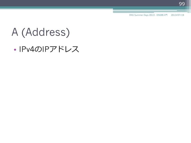 A (Address) • IPv4のIPアドレス 99 2014/06/26DNS Summer Days 2014 - DNS再⼊入⾨門
