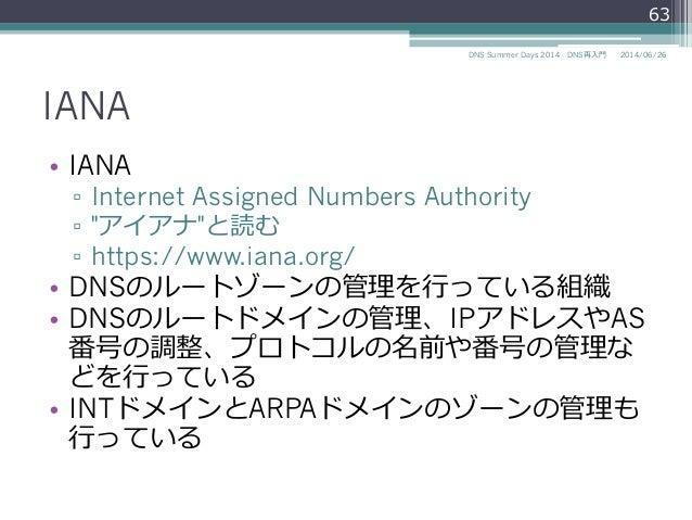 DNS再入門