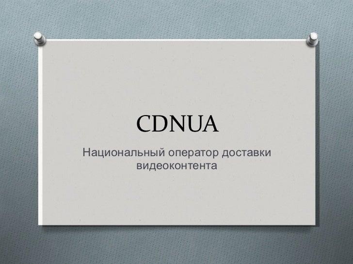 С DNUA Национальный оператор доставки видеоконтента