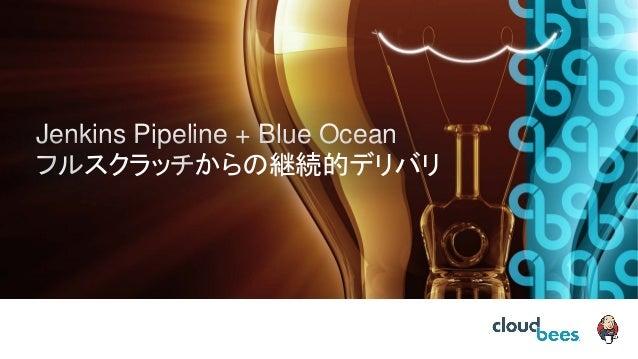 Jenkins Pipeline + Blue Ocean フルスクラッチからの継続的デリバリ