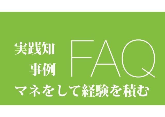 [DO04] アジャイル開発サバイバルガイド 〜キミが必ず直面する課題と乗り越え方を伝えよう!〜