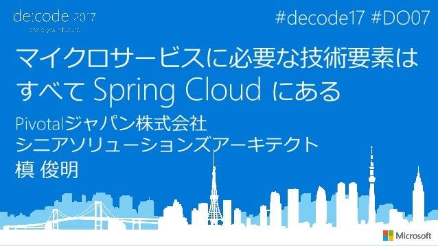 • Toshiaki Maki (@making) https://blog.ik.am • Sr. Solutions Architect @Pivotal • Spring Framework • Cloud Foundry