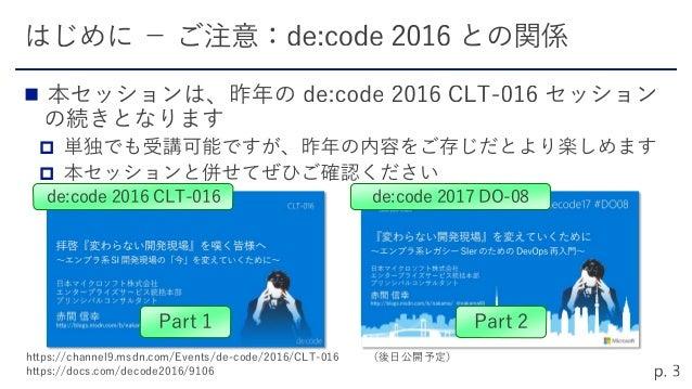 ハッシュタグ → #decode17 #DO08   