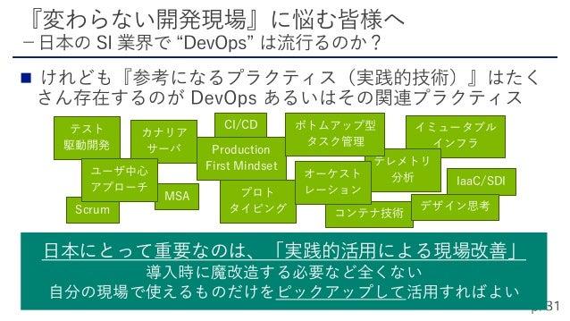 実装・テストの改善 インフラの改善 自律的文化の醸成 DevOps 実践事例