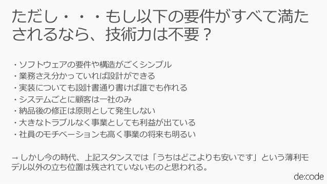 → モダン開発推進チーム発足