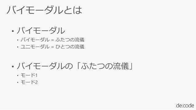 [DO17] セゾン情報システムズの CTO 小野氏による、伝統的 Sier におけるモダン開発への挑戦