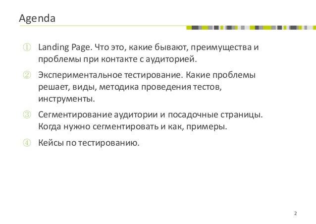 Landing pages для разных видов бизнеса - Илья Чухляев (Adventum) Slide 2