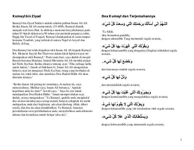 Kumayl bin Ziyad                                                      Doa Kumayl dan TerjemahannyaKumayl bin Ziyad Nakhai ...