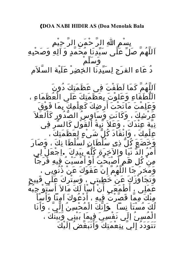 (DOA NABI HIDIR AS (Doa Menolak Bala             ّ ِْ ِ              ب س م ا ال ر ح مَ نِ ال ر ح ي م              ...
