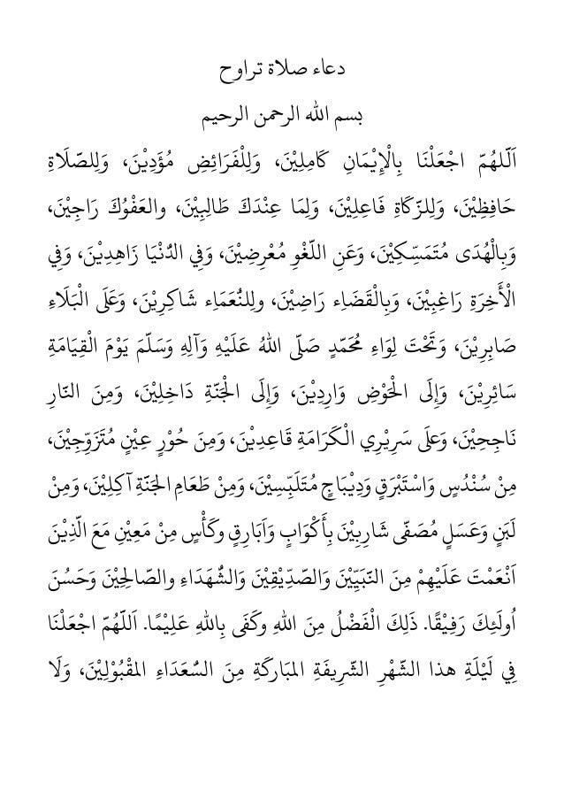 Doa solat tarawih dan witir