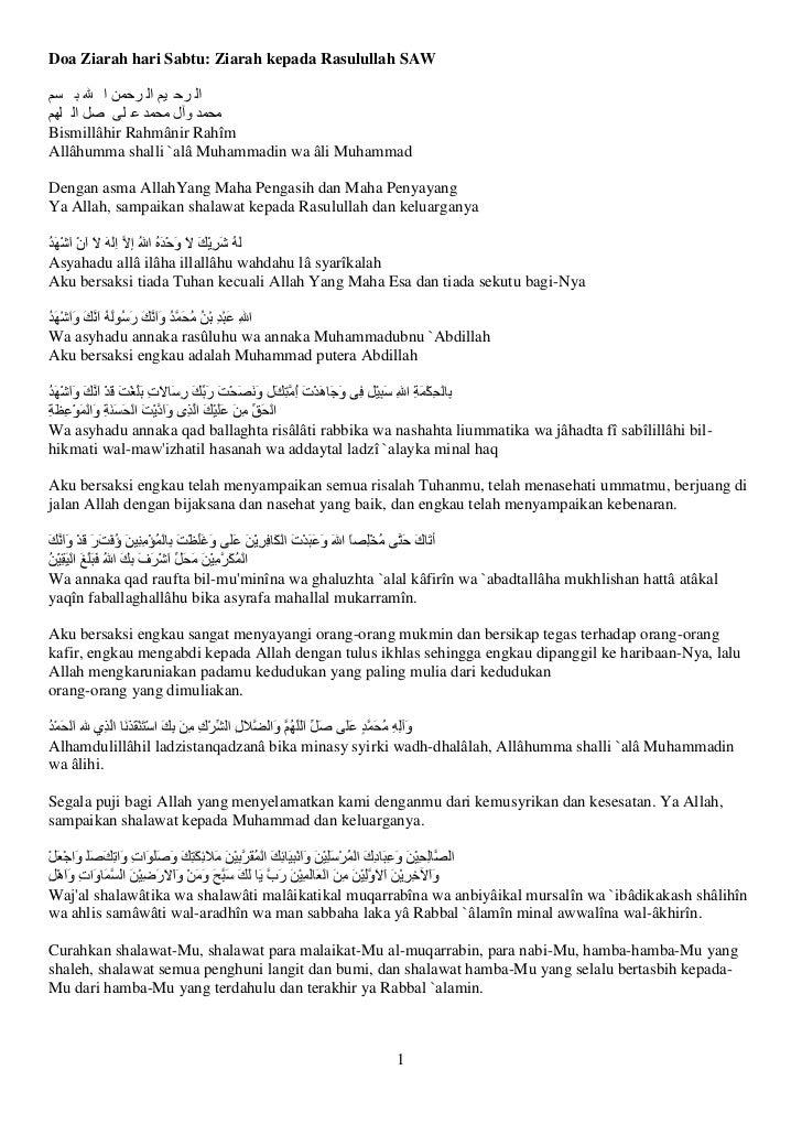 Doa Ziarah hari Sabtu: Ziarah kepada Rasulullah SAWال رح يم ال رحمن ا هلل ب سممحمد وآل محمد ع لى صل ال لهمBismillâhir ...
