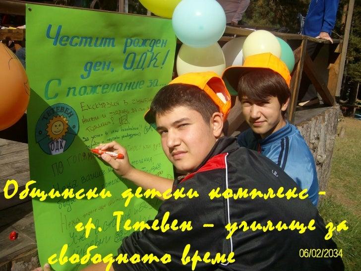 Общински детски комплекс -      гр. Тетевен – училище за   свободното време